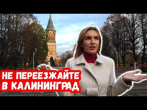 Не переезжайте в Калининград. Переехавшие в Калининград уезжают обратно