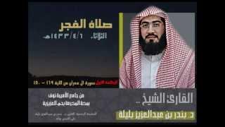 صلاة الفجر مع القنوت  6-4-1433هـ الشيخ بندر بليلة