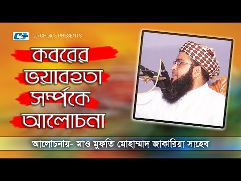 Koborer Voyabohota | Abdul Kader Siddiqui | Bangla Waz | islamic New Waz 2017 | Full HD