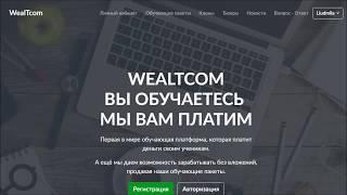 Wealtcom курсы. Что входит в обучение.