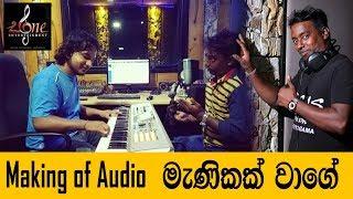 Gambar cover Manikak Wage මැණිකක් වාගේ - Samith K Senarath [Making Of Audio]