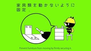 防災普及動画「もしも今、東京に大地震が起きたら!?」part2