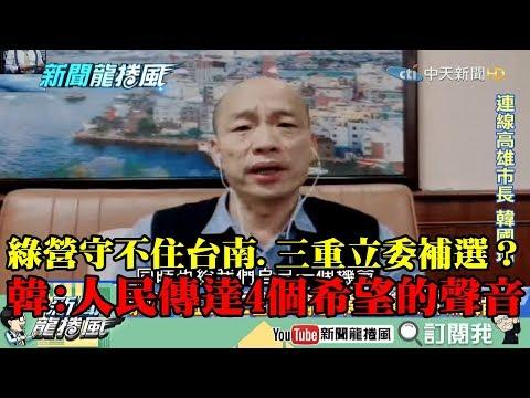 【精彩】綠營守不住台南、三重立委補選? 韓國瑜:2018人民已傳達4個「希望」的聲音