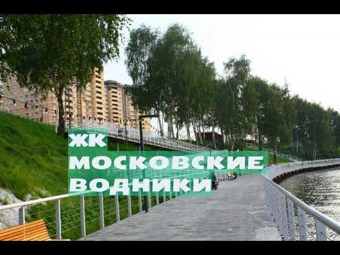 ЖК МОСКОВСКИЕ ВОДНИКИ от 3,1 млн.// Север Московской области.Долгопрудный