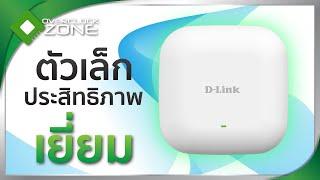 ร ว ว d link dap 2230 wireless n poe access point ต วเล ก ประส ทธ ภาพเย ยม