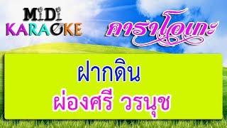 ฝากดิน - ผ่องศรี วรนุช | MIDI KARAOKE มิดี้ คาราโอเกะ
