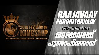 Raajaavaay Purohithanaay | 2019 The year of kingship | New theme song!!!