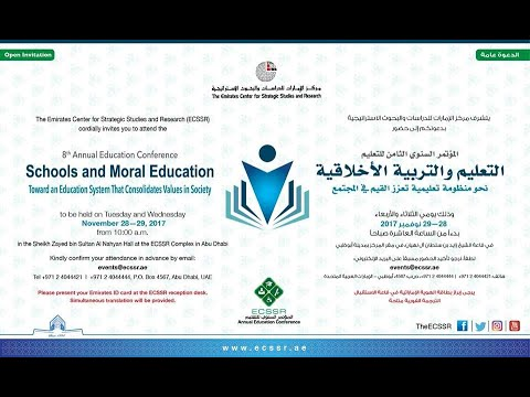 The 8th Annual Education Conference - Day 2 Part 2/3
