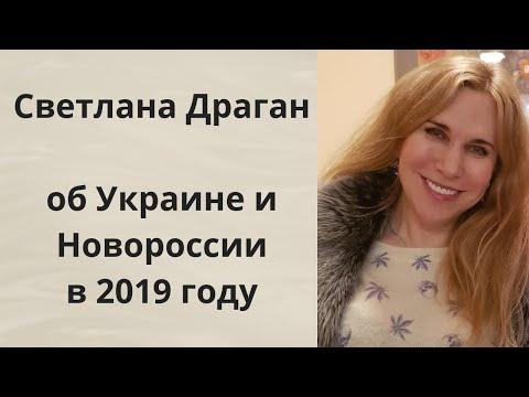 Светлана Драган об