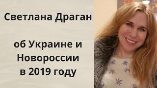 Светлана Драган об Украине и Новороссии в 2019 году