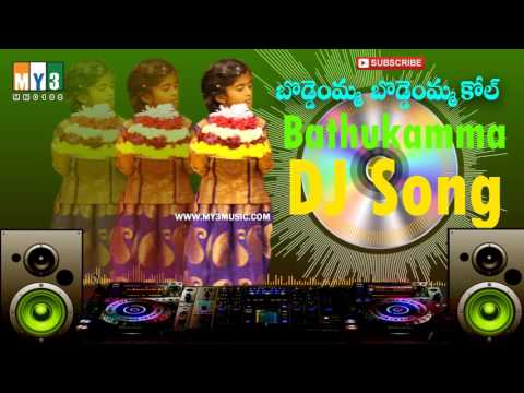 Bodemma Bodemma Kol - Bathukamma DJ Songs - Bathukamma DJ Songs Download