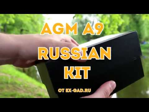 AGM A9 RUSSIAN KIT - ЛУЧШИЙ ЗАЩИЩЕННЫЙ СМАРТФОН - ЦЕНА/КАЧЕСТВО