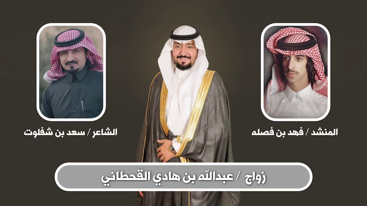 زواج / عبدالله هادي القحطاني - YouTube