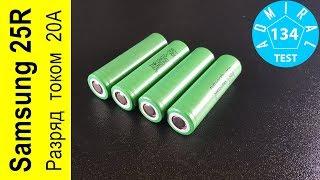 Тест аккумуляторов Samsung INR18650-25R. Разряд током 20 Ампер