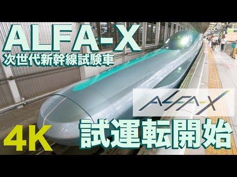 【ALFA-X】東北新幹線 アルファエックス 試運転開始 4K