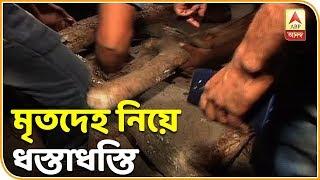সন্দেশখালিকাণ্ড: ধস্তাধস্তির মধ্যেই নিহত কর্মীদের দেহ নিয়ে কলকাতার উদ্দেশে রওনা বিজেপি-র| ABP Ananda