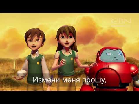 Суперкнига - Песня о спасении (на русском языке)