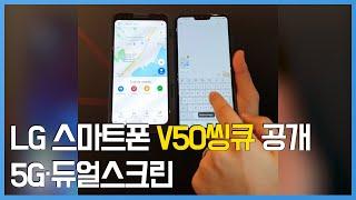 LG 5G폰 'V50씽큐' 공개…폴더블 대신 '듀얼스크린'