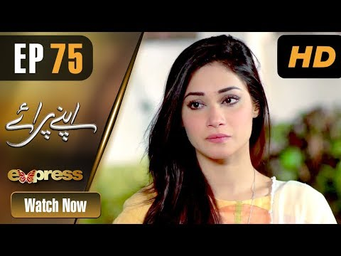 Apnay Paraye - Episode 75 - Express Entertainment Dramas