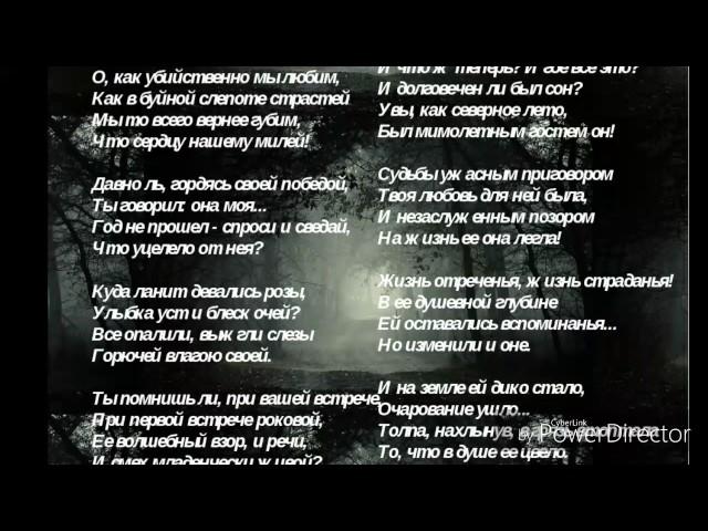 Изображение предпросмотра прочтения – ЭльвинаНикифорова читает произведение «О, как убийственно мылюбим…» Ф.И.Тютчева