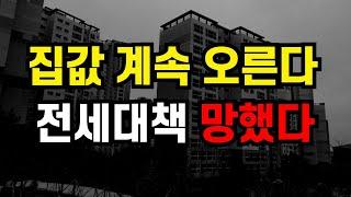 내년 서울 아파트값 계속 오른다. 부동산 불패? 폭등!…