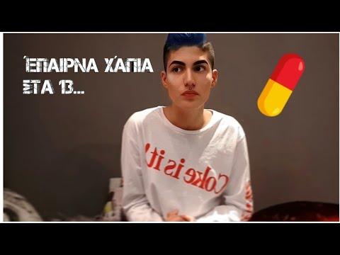 Έπαιρνα χάπια στα 13...|Storytime
