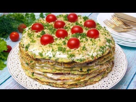 Торт из кабачков! Вкуснейшая закуска!
