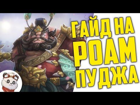 видео: ГАЙД НА РОАМ ПУДЖА - Рейтинг ММР