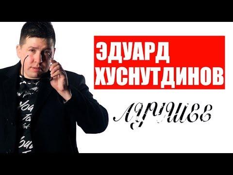 Эдуард Хуснутдинов -  Лучшее