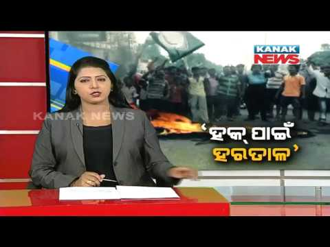 'Hak Pain Hartal' By BJD In Bhubaneswar Against Hike In Petrol Price