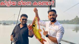 Aju Varghese നെ ആയിട്ട് ചൂണ്ട ഇടാൻ പോയി!! Fishing With Celebrity