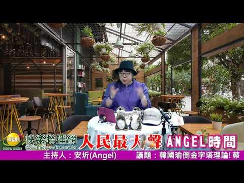 人民最大聲-安圻(Angel) 20190215韓國瑜倒金字塔理論!蔡蘇農產銷量佳?!回覆網友!