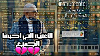 DOUZI - Loukan Ja Galbak - instrumental- دوزي - لوكان جا قلبك