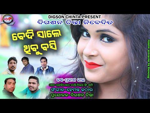 Bedi Sale Thibu Basi Prakash Jal New Sambalpuri Song 2018