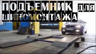Подъемник для шиномонтажа грузоподъемностью 2,5 тонны | Ножничный подъемник шиномонтажный(, 2015-10-16T14:06:35.000Z)