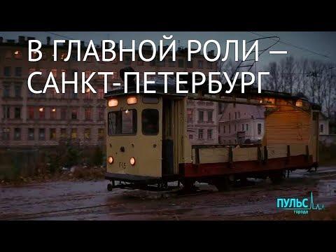 В главной роли: САНКТ-ПЕТЕРБУРГ
