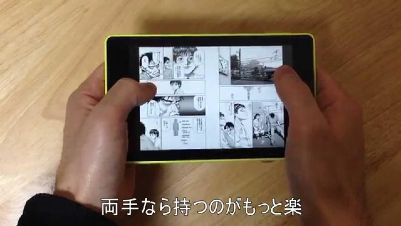 Fire Hd 6タブレットでコミック読み Youtube