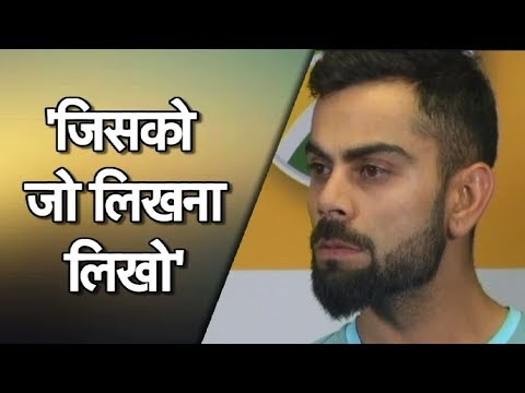 Our Job is To Play Cricket, Not To Create Headlines: Virat Kohli | Sports Tak