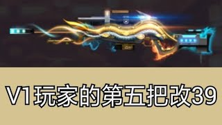 【darling】全民槍戰 究極雷騎改39