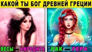 КАКОЙ ТЫ БОГ ПО ЗНАКУ ЗОДИАКА из Древней Греции. Какая ты богиня? Божественный гороскоп!