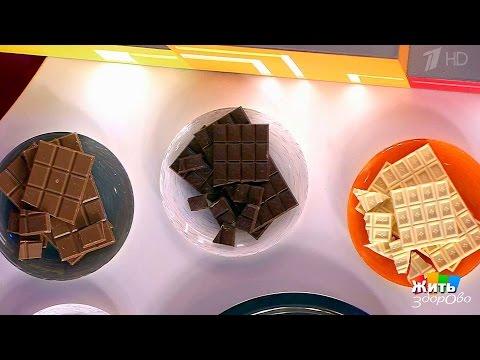 Жить здорово! Шоколад— еда или лакомство? (07.12.2016)