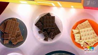 Жить здорово! Шоколад— еда или лакомство? (07 12 2016)