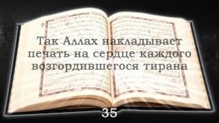 Священный Коран Сура 40 Гафир Прощающий