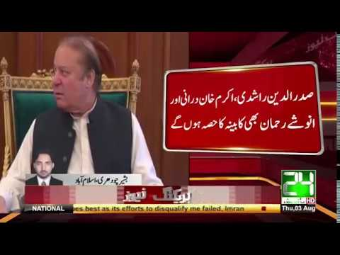 Who joins Shahid Khaqan Abbasi's cabinet? Watch this report
