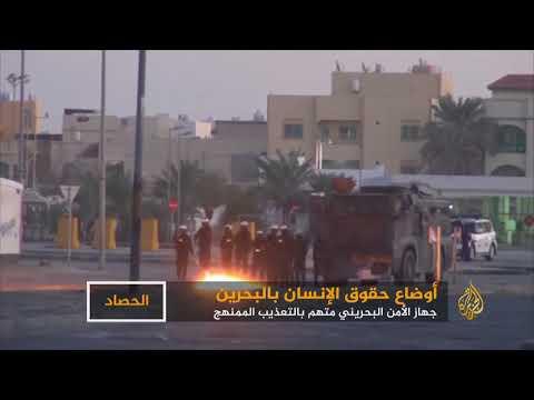 اتهامات لجهاز الأمن البحريني بالاستخدام الممنهج للتعذيب  - نشر قبل 4 ساعة