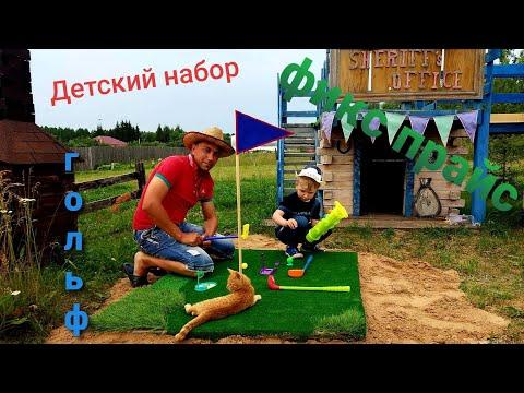 Детский набор для гольфа с Фикс прайса