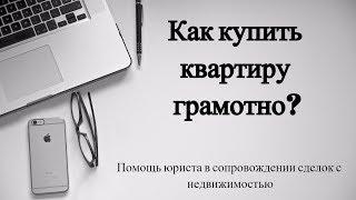 видео Проверка юридической чистоты квартиры перед покупкой в СПб