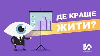 ЕКСПЕРИМЕНТ! Де краще жити? Нерухомість Київ