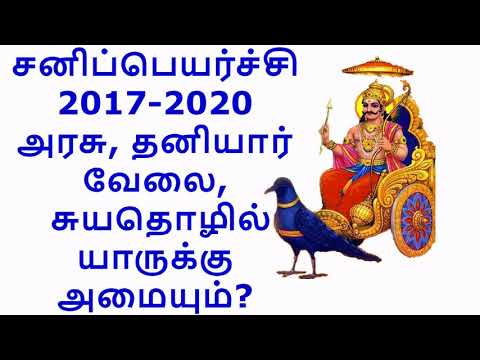 Shani Peyarchi 2017-2020 - Job, Business and Education, which Zodiac sign get more benefits?