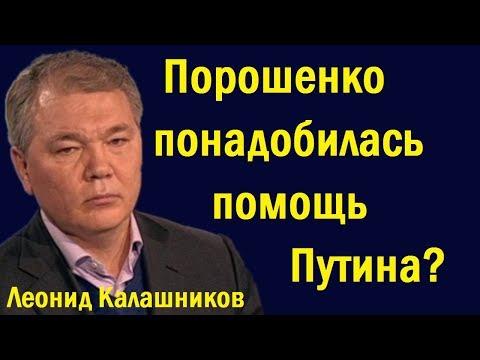 Леонид Калашников -
